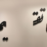 Loss and Tension in the Exploration of Text in/as Image in Pakistani Art