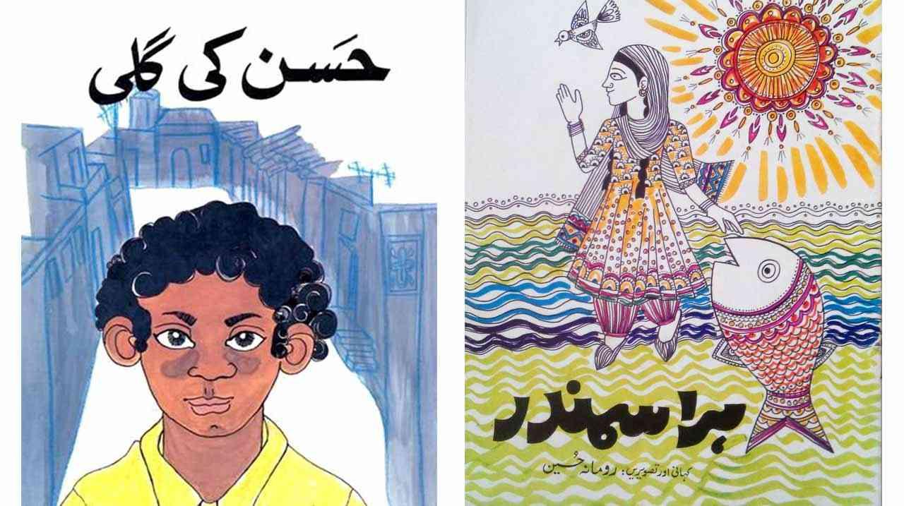 Reed Pen to Digital Art: The Journey of Illustrations for Children's Urdu Books